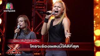 เพลง เสียใจได้ยินไหม   Bootcamp   The X Factor Thailand
