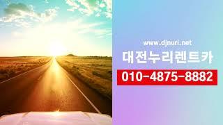 대전신차렌트카, 대전승합차렌트카, 대전쏠라티렌트카