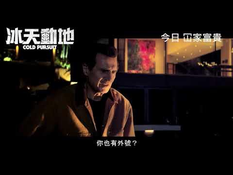冰天動地 (Cold Pursuit)電影預告