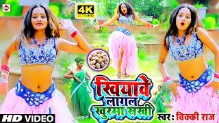 #Vicky Raj - खियावे लागल खुरमा सखी - Full HD Video - #Model Rakhi -Khiyawe Lagal Khurma Sakhi