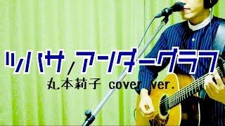 ツバサ/アンダーグラフ 丸本莉子さん coverバージョン インストで弾いて...