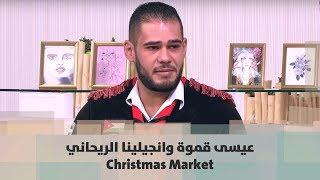 عيسى قموة وانجيلينا الريحاني - Christmas Market