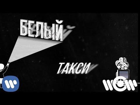 Gazirovka - Taxi | Official Audio thumbnail