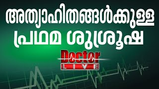 First Aid In Emergency In Situation Doctor Live 02nd May 2016