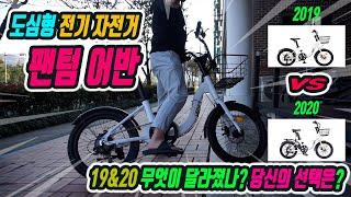 도심형 전기 자전거 팬텀 어반(Urban) 19년 VS…