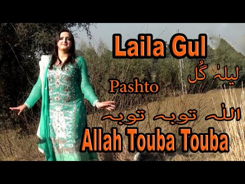 Allah Touba Touba | Pashto Artist Laila Gul | HD Video Song thumbnail