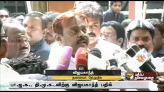 Will announce on assembly election alliance at appropriate time: Vijayakanth