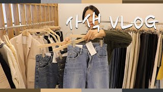 청주 여성의류 쇼핑몰 겸 옷가게 #사색 브이로그 (남매…