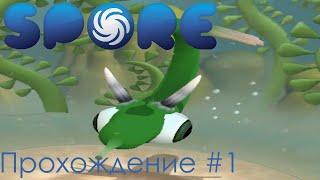 Spore Прохождение #1 - Великий сосунчик