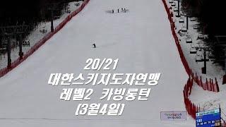 20-21 스키지도자연맹 레벨2 3월4일 롱턴(224번…