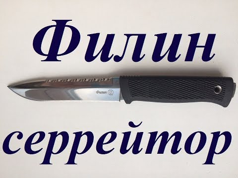 Ножны из кайдекса для нож Филин от Кизляр - YouTube