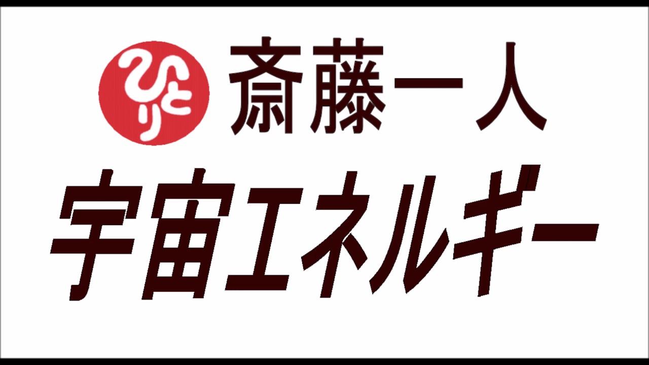 【斎藤一人】宇宙エネルギー - YouTube