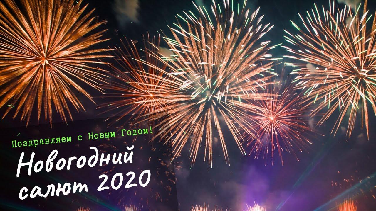 Новогодний салют УралСпецТранс 2020 года.