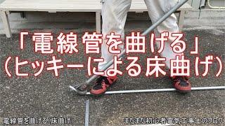 電線管を曲げる(床曲げ) thumbnail