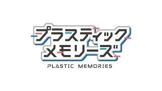 タイトル:プラスティック・メモリーズ 発売:2016年10月13日 ブランド...
