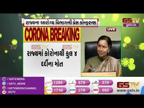 જ્યંતી રવિની પ્રેસ કોન્ફરન્સ | Gstv Gujarati News