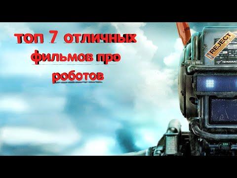 2019 ТОП 7 Фильмы про Роботов.