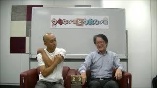 安田純平さんについて大石先生がバシッと語る!【うらない君とうれない君】