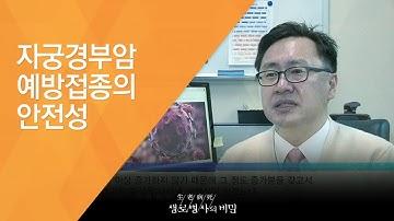 자궁경부암 예방접종의 안전성 - (20150121_532회 방송)_예방이 가능한 암, 자궁경부암