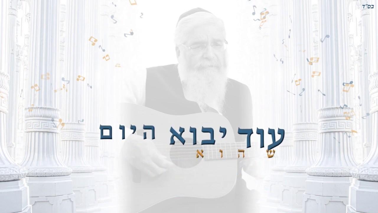 אהרון סיטבון מלך המשיח | Aharon Sitbon Melech HaMashiach