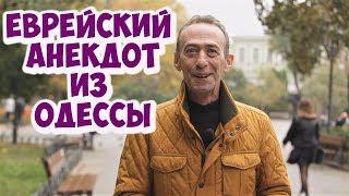 Одесские анекдоты Анекдоты про евреев Анекдот про деньги