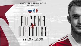 Amoliga Nations Cup 7х7 Россия Франция 22 10 2021