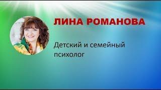 Онлайн-марафон: Лина Романова