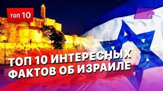10 Интересных фактов об Израиле - чего-то Вы точно не знали :)