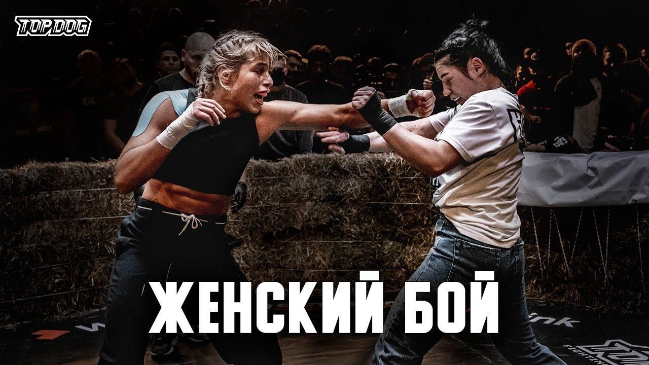 Екатерина Головатая vs. Оксана Мараховская/ TDFC 6/ женский бой на голых кулаках