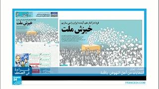 إيران.. تصويت على المستقبل!!