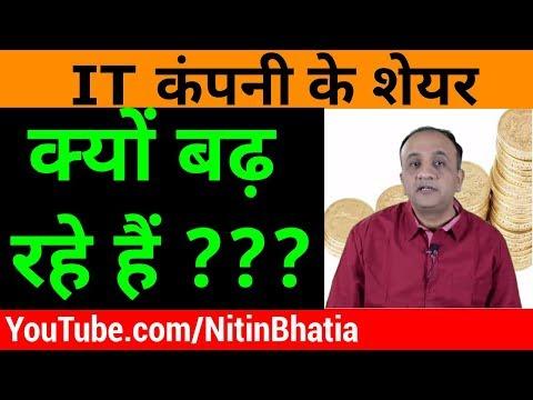 Why IT Stocks Price is Increasing? (HINDI)