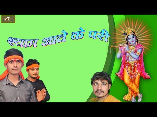 ??????? ????? ??? | ????? ??? ?? ??? | FULL Audio | Janmashtami Song | Bhojpuri Krishna Bhajan Song