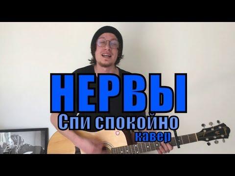 Нервы - Спи спокойно Cover By Костя Одуванчик