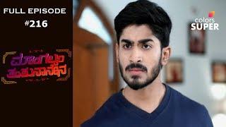 Mangalyam Tantunanena - 17th April 2019 - ಮಂಗಲ್ಯಮ್ ತಂತುನಾನೇನ  - Full Episode