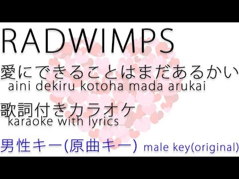 """ai-ni-dekiru-kotoha-mada-arukai""radwimps""tenki-no-ko""karaoke-with-lyrics-male-key(original)"