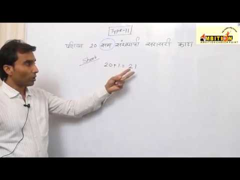 सरासरी    -सतीश वसे how to learn average For MPSC, UPSC ,PSI,STI (By Prof. Satish Vase)