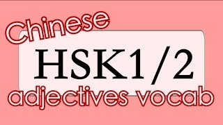 Learn Chinese for Beginners: 29 ADJECTIVES from HSK1 and HSK2 vocabulary with examples