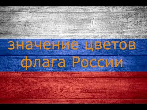Как описать флаг россии
