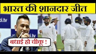 India beat England by 203 in third test match MS Dhoni wishes team India for win over England
