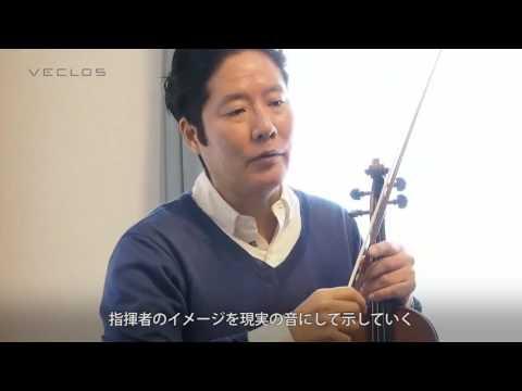 『meet VECLOS』大阪交響楽団首席ソロコンサートマスター 森下幸路さん、サーモスの魔法びんの技術から生まれたスピーカーVECLOSについて語る。