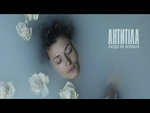 Антитіла - Люди, як кораблі / Official video - Видео приколы ржачные до слез