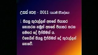 Thakshilawa - A/L Logic (2018-04-13) | ITN Thumbnail
