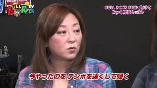 BULL ROCK TV 第百十四回放送 あらゆるインディーズシーンで活躍する方...