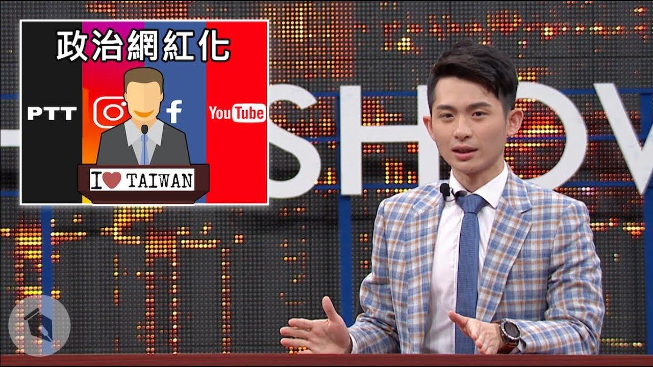 【博恩夜夜秀】欸!政治網紅化 - YouTube