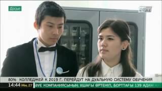80% колледжей Казахстана к 2019 году перейдут на дуальную систему обучения