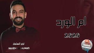 ام الورد 2020 نجم السلمان ( حرام لأم الورد ) Najem Alsalman | دبكات 2020
