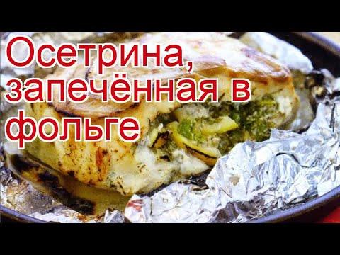 Рецепты из осетра - как приготовить осетра пошаговый рецепт - Осетрина, запечённая в фольге