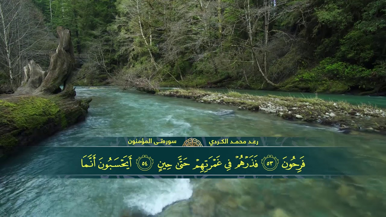 Beautiful Hymn to the Reader Raad Muhammad Al-Kurdi