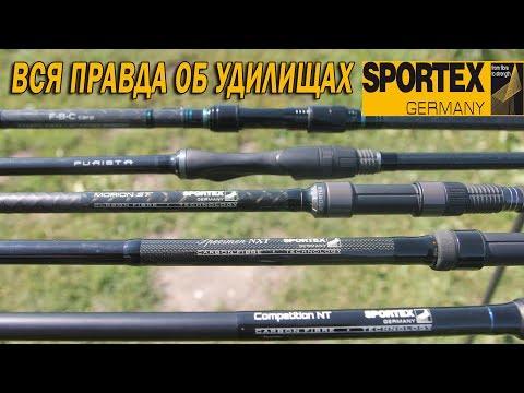 Вся правда о карповых удилищах Sportex. Честный обзор