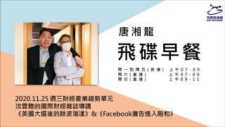 飛碟聯播網《飛碟早餐 唐湘龍時間》2020.11.25 沈雲驄的國際財經雜誌導讀《美國大選後的餘波蕩漾》&《Facebook廣告進入飽和》